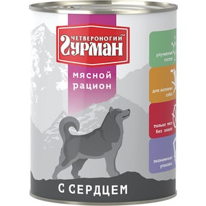 Консервы Четвероногий гурман Мясной рацион с сердцем для собак 850г консервы для собак четвероногий гурман мясной рацион с сердцем 850 г