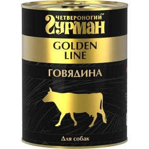 Консервы Четвероногий гурман Golden Line говядина для собак 340г четвероногий гурман консервы сосиски йоркширские для собак 240 г