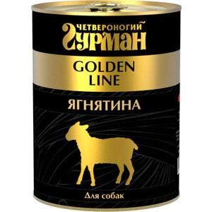 Консервы Четвероногий гурман Golden Line ягнятина для собак 340г консервы для собак clan de file с ягненком 340 г