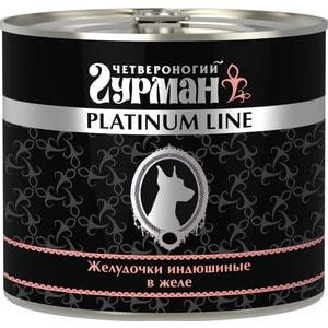 Консервы Четвероногий гурман Platinum Line желудочки индюшиные в желе для собак 500г зоогурман консервы для собак зоогурман спецмяс деликатес желудочки куриные 250 г