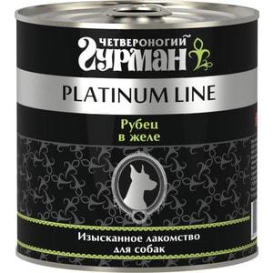 Консервы Четвероногий гурман Platinum Line рубец в желе изысканное лакомство для собак 240г четвероногий гурман платинум рубец говяжий в желе для собак оптом