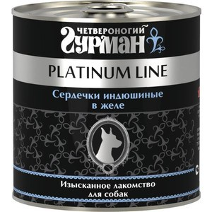 Консервы Четвероногий гурман Platinum Line сердечки индюшиные в желе изысканное лакомство для собак 240г гурман platinum консервированный корм для собак желудочки индюшиные в желе бн 240г