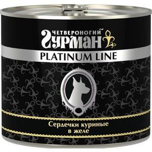 Консервы Четвероногий гурман Platinum Line сердечки куриные в желе изысканное лакомство для собак 500г коляски 2 в 1 smile line platinum 2 в 1