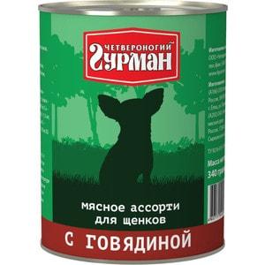 Консервы Четвероногий гурман Мясное ассорти с говядиной для щенков 340г овестин крем 1 мг г 15 г