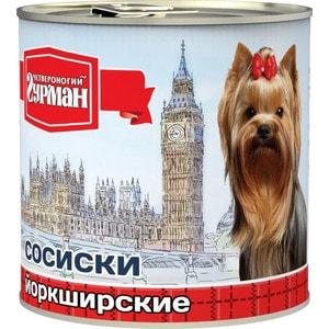 Консервы Четвероногий гурман Сосиски йоркширские для собак 240г окраина сосиски в целлофановой оболочке 420 г