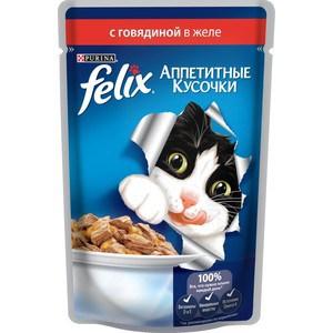 Паучи Felix Аппетитные кусочки с говядиной в желе для кошек 85г (12318916) sheba appetito ломтики в желе с говядиной и кроликом для кошек 85г 10161708