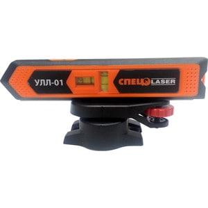Лазерный уровень СПЕЦ УЛЛ-01