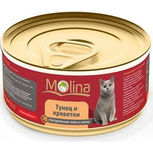 Консервы Molina Натурально мясо в желе тунец и креветки для кошек 80г (0924) цыпленок в соусе molina