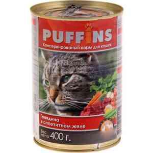 Консервы Puffins Говядина в аппетитном желе для кошек 400г консервы puffins говядина и печень для кошек 650г