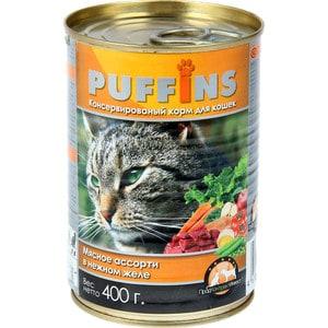 Консервы Puffins Мясное ассорти в нежном желе для кошек 400г консервы для собак вилли хвост мясное ассорти 1 23 кг