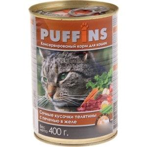 Консервы Puffins Сочные кусочки телятины с печенью в желе для кошек 400г консервы для кошек edel cat с гусем и печенью нежные кусочки в желе 100 г