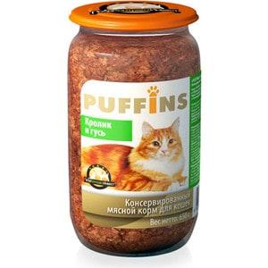 Консервы Puffins Кролик и гусь для кошек 650г консервы puffins говядина и печень для кошек 650г