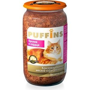 Консервы Puffins Кролик и сердце для кошек 650г консервы puffins говядина и печень для кошек 650г
