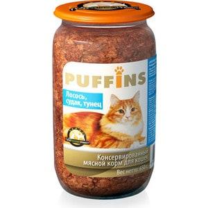 Консервы Puffins Лосось, судак и тунец для кошек 650г (6117) консервы puffins говядина и печень для кошек 650г