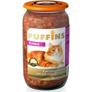 Консервы Puffins Ягненок для кошек 650г консервы puffins говядина и печень для кошек 650г