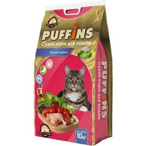 цена на Сухой корм Puffins Мясное жаркое для кошек 10кг