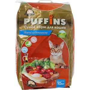 Сухой корм Puffins Печень по-домашнему для кошек 10кг сухой корм puffins вкусная курочка для кошек 10кг