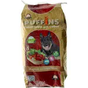 Сухой корм Puffins Жаркое из говядины для собак 15кг сухой корм puffins ягненок и рис для собак 15кг
