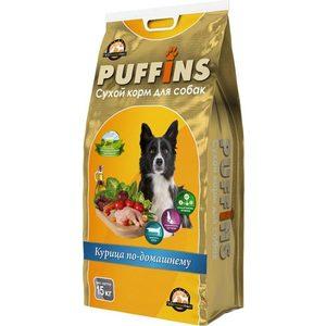 Сухой корм Puffins Курица по-домашнему для собак 15кг курица по сычуаньски