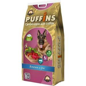 Сухой корм Puffins Ягненок и рис для собак 15кг корм для собак bosch для средних пород ягненок рис сух 15кг