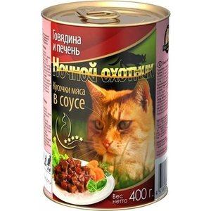 Консервы Ночной охотник Кусочки мяса в соусе говядина и печень для кошек 400г консервы для взрослых кошек ночной охотник с говядиной и печенью в соусе 400 г