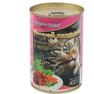 Консервы Ночной охотник Кусочки мяса в желе кролик и сердце для кошек 400г консервы ночной охотник кусочки мяса в соусе курица и печень для кошек 400г