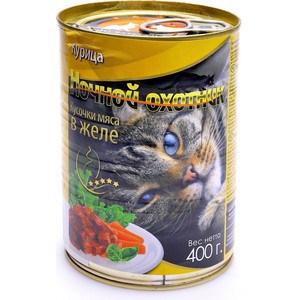 Консервы Ночной охотник Кусочки мяса в желе курица для кошек 400г консервы ночной охотник кусочки мяса в соусе курица и печень для кошек 400г