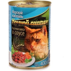 Консервы Ночной охотник Кусочки мяса в соусе морской коктейль для кошек 400г консервы для взрослых кошек ночной охотник с мясным ассорти в соусе 400 г