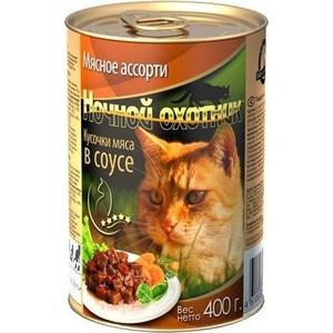 Консервы Ночной охотник Кусочки мяса в соусе мясное ассорти для кошек 400г консервы для взрослых кошек ночной охотник с мясным ассорти в соусе 400 г
