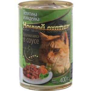 Консервы Ночной охотник Кусочки мяса в соусе телятина и индейка для кошек 400г консервы для взрослых кошек ночной охотник с мясным ассорти в соусе 400 г