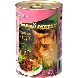 Консервы Ночной охотник Кусочки мяса в соусе ягненок для кошек 400г консервы для взрослых кошек ночной охотник с курицей в соусе 400 г