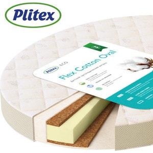 Матрас детский Plitex Flex Cotton Oval 1250х650х100 мм (MPFCO-0725 ФК-01/3) матрас детский plitex bamboo nature