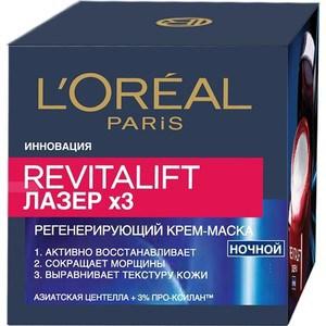 L'OREAL Dermo Expertise Revitalift 3 Крем-маска ночная 50мл