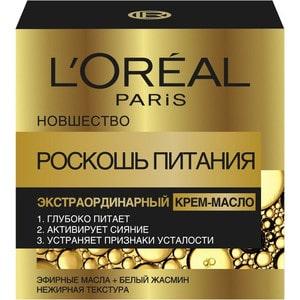 L'OREAL Dermo Expertise Экстраординарное крем-масло Роскошь питания 50мл