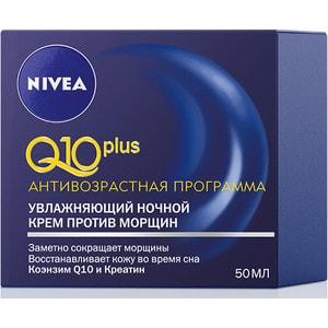 Nivea Ночной крем против морщин Q10 для всех типов кожи 50 мл