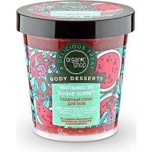 Organic shop Скраб для тела сахарный 450мл organic shop скраб для тела детокс 450мл