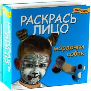 Фотография товара набор Новый формат Раскрась лицо. Мордочки собак ( 20715 ) (708832)