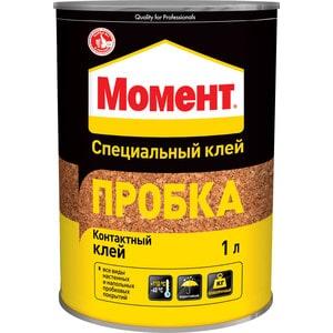 Клей контактный МОМЕНТ пробка 1л.
