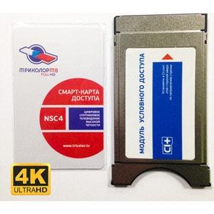 CAM модуль Триколор ТВ модуль с картой доступа Единый UHD Европа