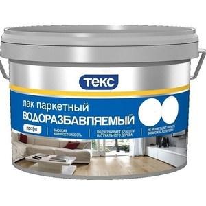 Лак паркетный ТЕКС ПРОФИ водный глянцевый 10л.
