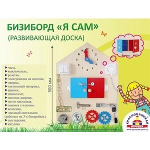 Фотография товара бизиборд Краснокамская игрушка Я сам (Н-55) (782789)