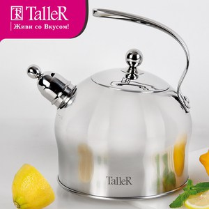 Чайник со свистком 2.5 л Taller Освальд (TR-1340) чайник taller tr 1340 2 5 л
