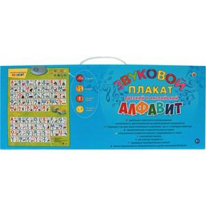 Фотография товара звуковой плакат Рыжий Кот Русский и английский алфавит (ЗП-7196) (793458)