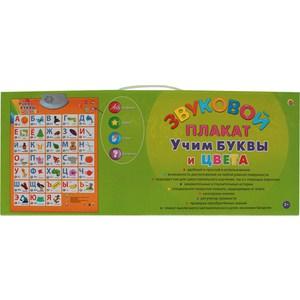 Звуковой плакат Рыжий Кот Учим буквы и цвета (ЗП-7197) набор коронок по дереву stayer master 29600 h8