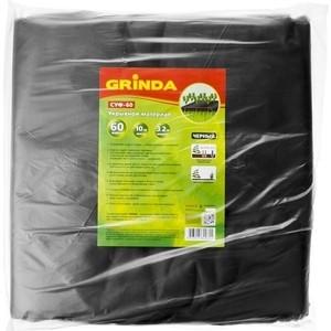 Укрывной материал Grinda СУФ-60 черный фасованый ширина 3.2м длина 10 м олимпийка boss green boss green bo984emori97