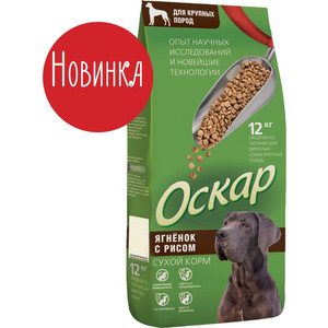 Сухой корм Оскар Ягненок с рисом для собак крупных пород 12кг корм сухой титбит для собак мелких и средних пород ягненок с рисом 3 кг