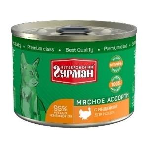 Консервы Четвероногий гурман Мясное ассорти с индейкой для кошек 190г консервы для собак вилли хвост мясное ассорти 1 23 кг