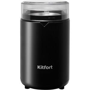 Кофемолка KITFORT КТ-1314 фритюрница kitfort кт 2009 gray metallic
