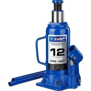 Домкрат гидравлический бутылочный Зубр 12т, T50 Профессионал (43060-12-z01) домкрат гидравлический бутылочный kraftool 12т kraft lift 43462 12 z01