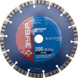 Диск алмазный Зубр Профессионал Турбо-сегментный 22,2х200 мм (36658-200)